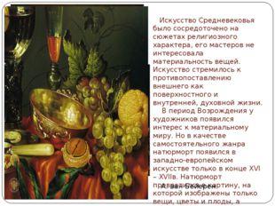 Искусство Средневековья было сосредоточено на сюжетах религиозного характера