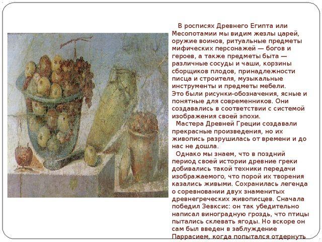В росписях Древнего Египта или Месопотамии мы видим жезлы царей, оружие воин...