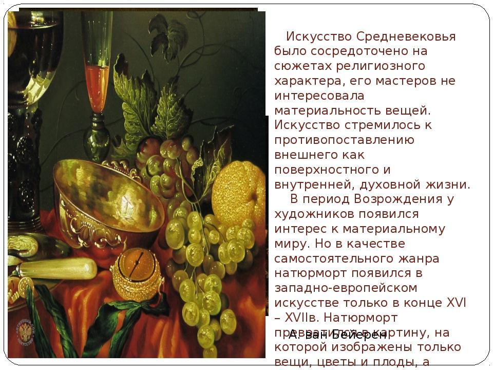 Искусство Средневековья было сосредоточено на сюжетах религиозного характера...