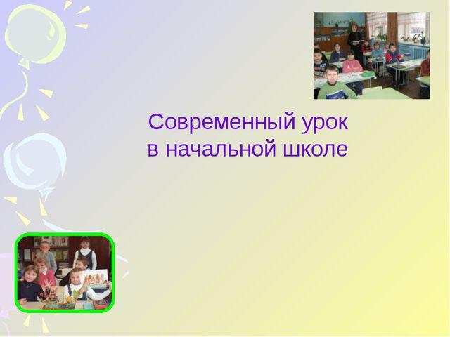 Современный урок в начальной школе