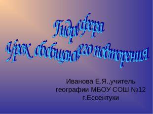 Иванова Е.Я.,учитель географии МБОУ СОШ №12 г.Ессентуки