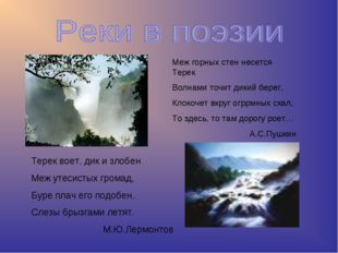 Меж горных стен несется Терек Волнами точит дикий берег, Клокочет вкруг огррм