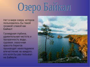 Нет в мире озера, которое пользовалось бы такой громкой славой как Байкал! Гр