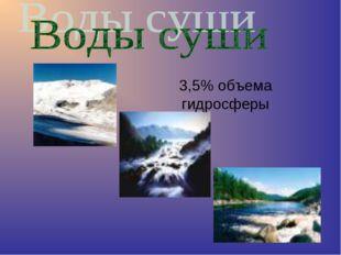 3,5% объема гидросферы