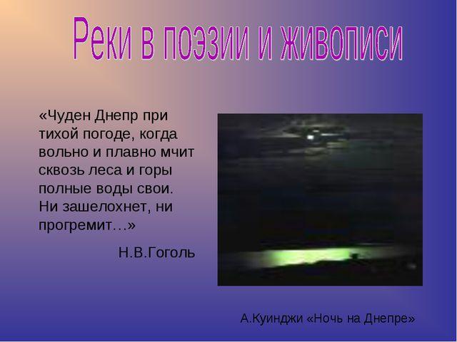 «Чуден Днепр при тихой погоде, когда вольно и плавно мчит сквозь леса и горы...