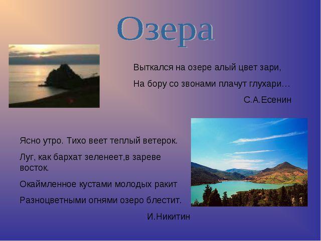 Выткался на озере алый цвет зари, На бору со звонами плачут глухари… С.А.Есен...