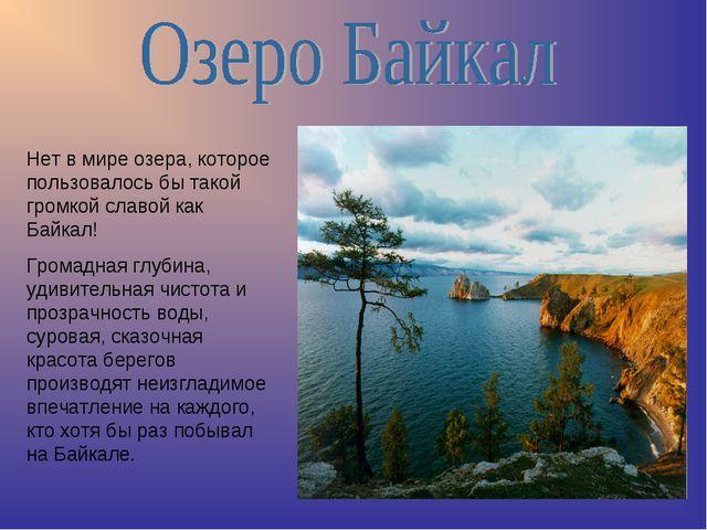 Нет в мире озера, которое пользовалось бы такой громкой славой как Байкал! Гр...