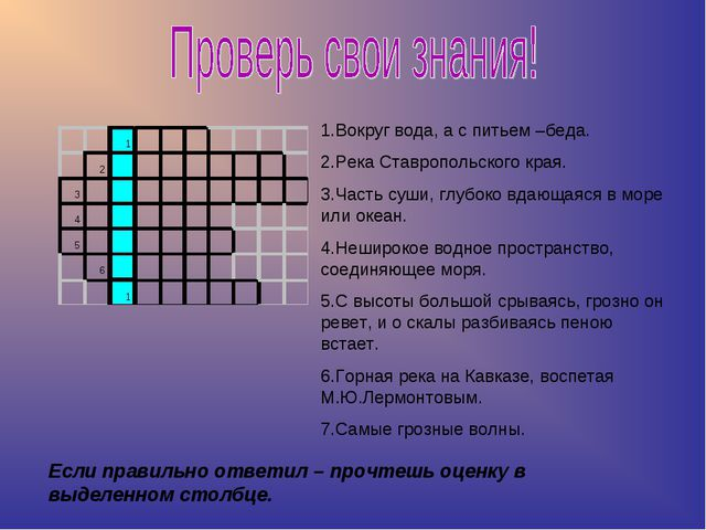 1.Вокруг вода, а с питьем –беда. 2.Река Ставропольского края. 3.Часть суши, г...