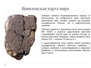 Вавилонская карта мира Глиняная табличка поздневавилонского периода из Месопо