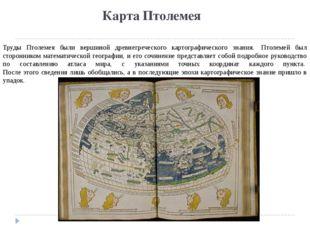 КартаПтолемея Труды Птолемея были вершиной древнегреческого картографическ