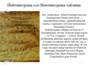ПейтингероваилиПевтингерова таблица От латинского Tabula Peutingeriana или