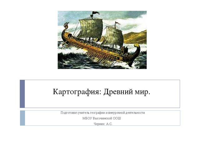 Картография: Древний мир. Подготовил учитель географии и внеурочной деятельно...