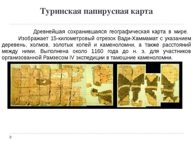 Туринская папирусная карта Древнейшая сохранившаяся географическая карта в ми...