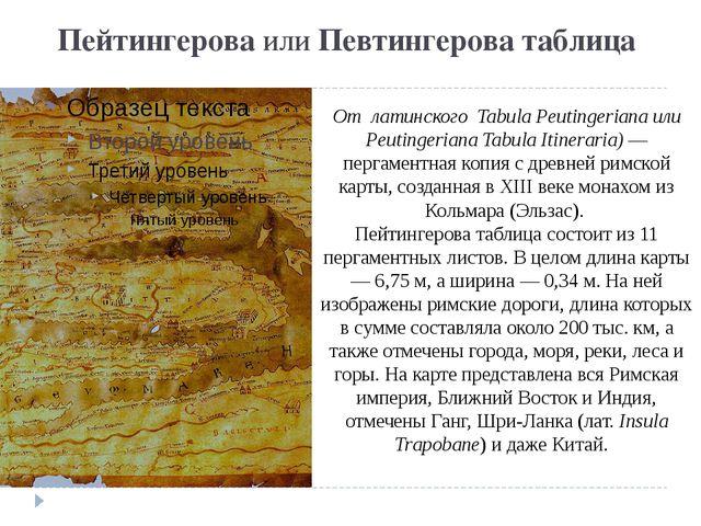 ПейтингероваилиПевтингерова таблица От латинского Tabula Peutingeriana или...
