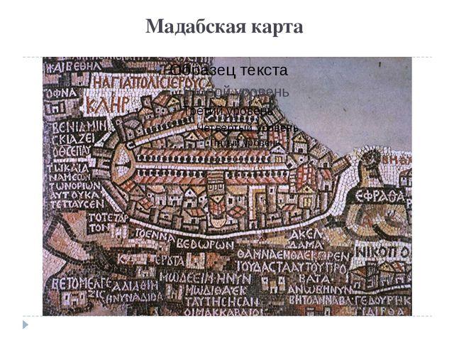 Мадабская карта
