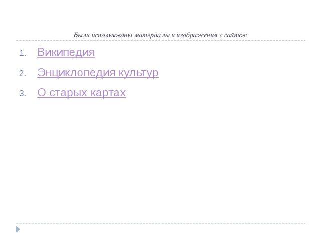 Были использованы материалы и изображения с сайтов: Википедия Энциклопедия...