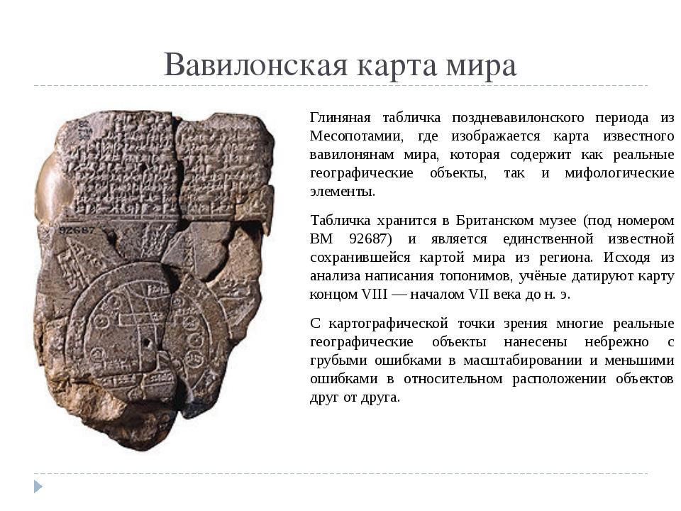 Вавилонская карта мира Глиняная табличка поздневавилонского периода из Месопо...