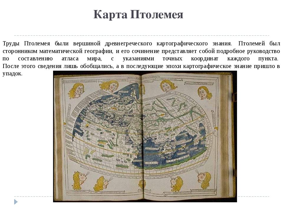 КартаПтолемея Труды Птолемея были вершиной древнегреческого картографическ...