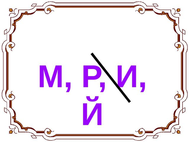 М, Р, И, Й