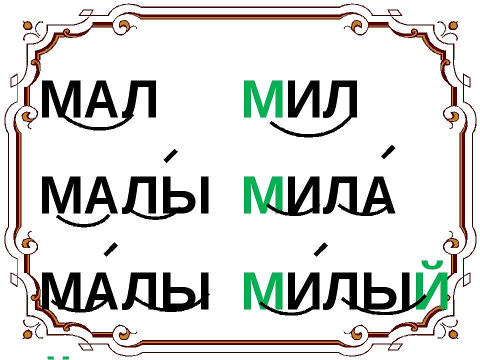 МАЛ МАЛЫ МАЛЫЙ МИЛ МИЛА МИЛЫЙ