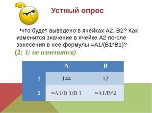 Устный опрос что будет выведено в ячейках А2, В2? Как изменится значение в яч
