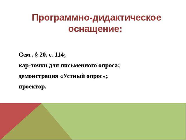 Программно-дидактическое оснащение: Сем., § 20, с. 114; карточки для письмен...