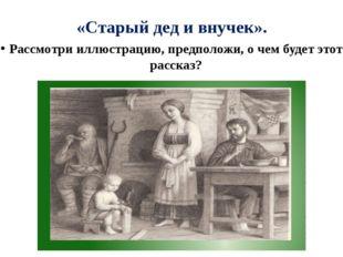 «Старый дед и внучек». Рассмотри иллюстрацию, предположи, о чем будет этот ра