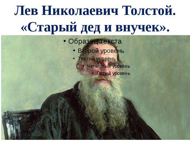 Лев Николаевич Толстой. «Старый дед и внучек».