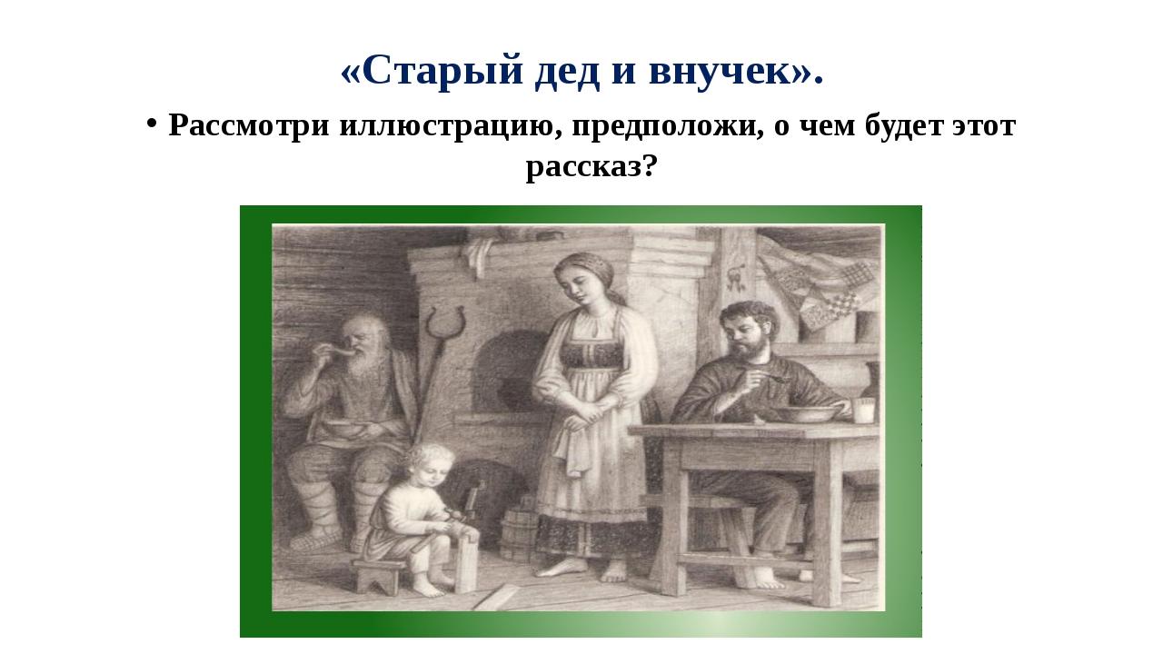 «Старый дед и внучек». Рассмотри иллюстрацию, предположи, о чем будет этот ра...