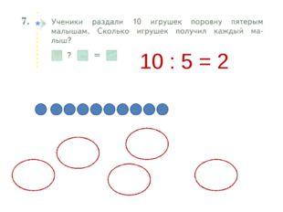 10 : 5 = 2