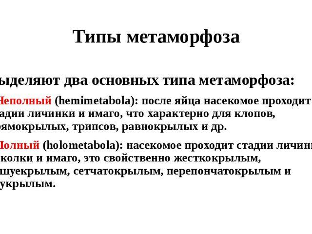 Типы метаморфоза Выделяют два основных типа метаморфоза: • Неполный (hemimeta...