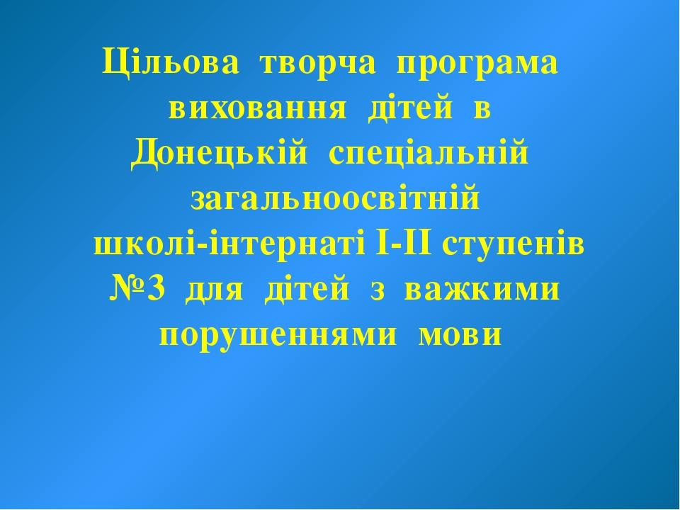 Цільова творча програма виховання дітей в Донецькій спеціальній загальноосвіт...