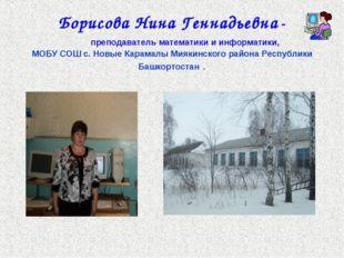 Борисова Нина Геннадьевна - преподаватель математики и информатики, МОБУ СОШ