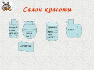 Салон красоты Дневной Крем для лица NINA № 1 Ночной крем для рук AVAN Салфетка