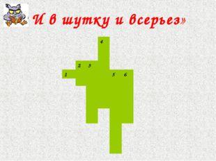 « И в шутку и всерьез» 4   23 156