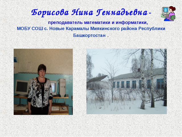 Борисова Нина Геннадьевна - преподаватель математики и информатики, МОБУ СОШ...