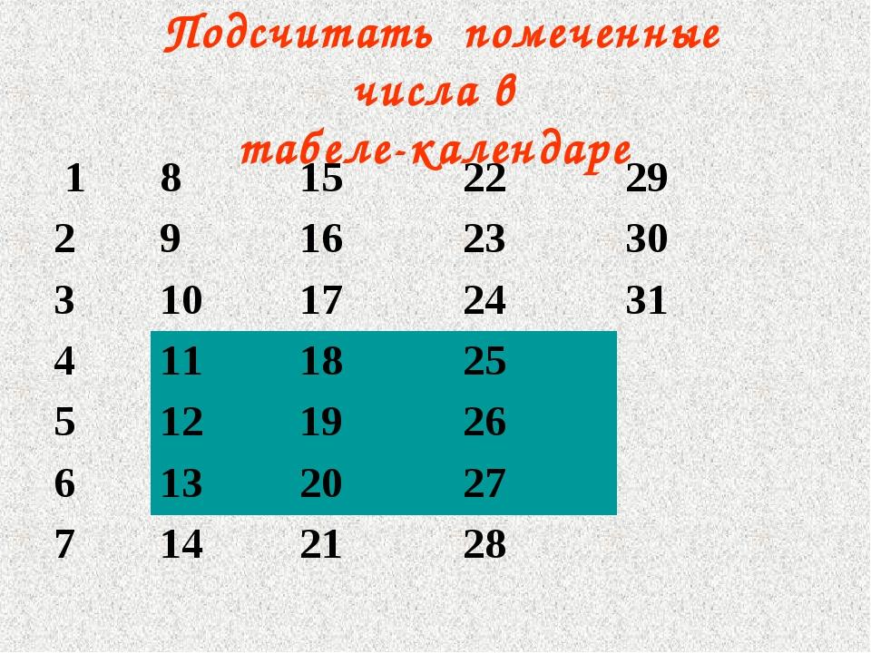 Подсчитать помеченные числа в табеле-календаре 18152229 29162330 310...