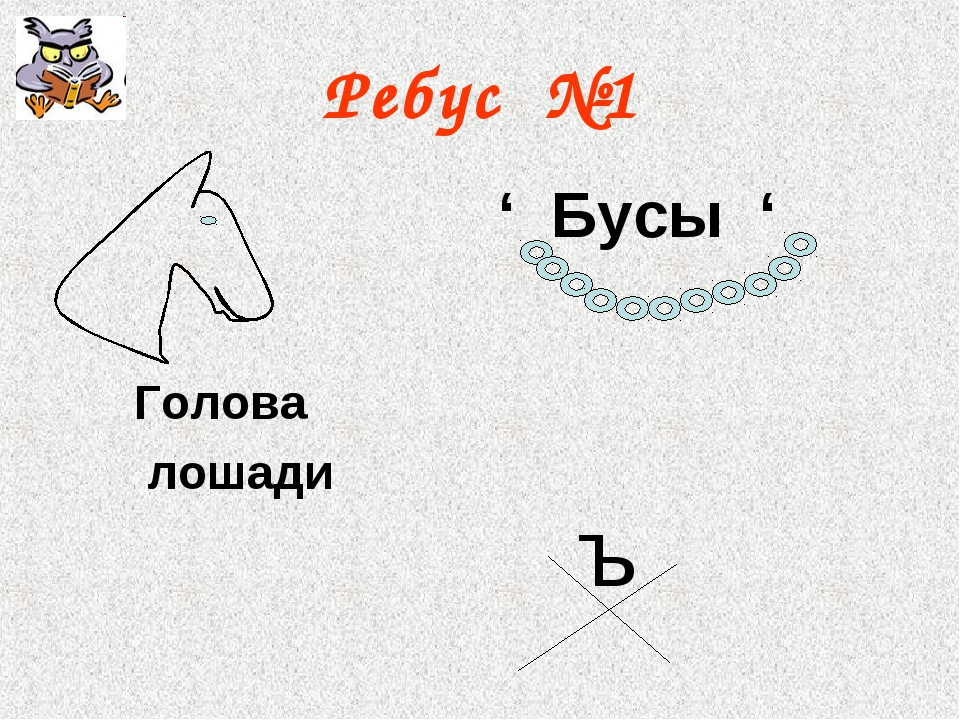 Ребус №1 Голова лошади ' Бусы ' ъ