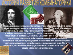 Первым рассматривал комбинаторику как самостоятельную ветвь науки всемирно и