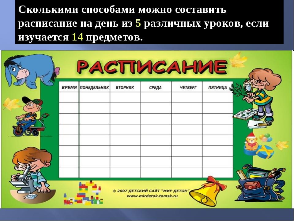 Сколькими способами можно составить расписание на день из 5 различных уроков,...