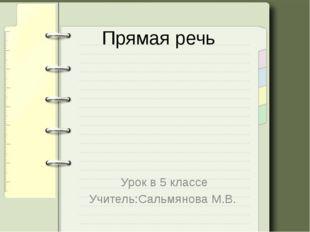 Прямая речь Урок в 5 классе Учитель:Сальмянова М.В.