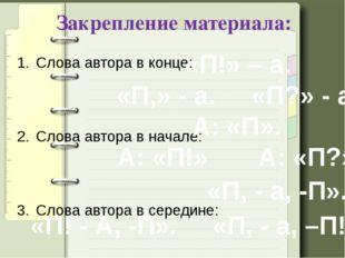 Закрепление материала: Слова автора в конце: Слова автора в начале: Слова авт