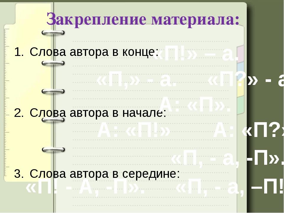 Закрепление материала: Слова автора в конце: Слова автора в начале: Слова авт...