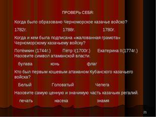 * ПРОВЕРЬ СЕБЯ: Когда было образовано Черноморское казачье войско? 1782г. 178