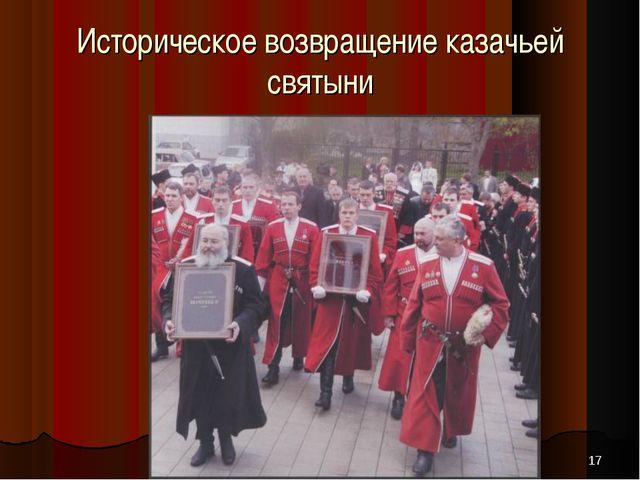 * Историческое возвращение казачьей святыни