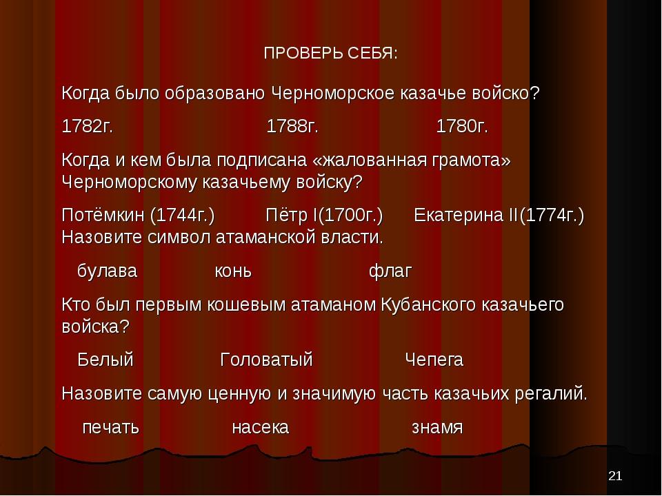 * ПРОВЕРЬ СЕБЯ: Когда было образовано Черноморское казачье войско? 1782г. 178...