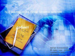 №7 жалпы орта білім беретін мектеп Әдебиет Автор: Есеналиева Мөлдір қазақ тіл