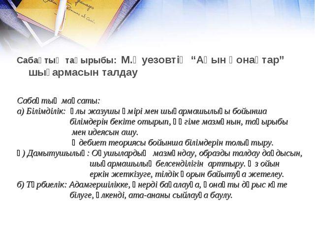 """Сабақтың тақырыбы: М.Әуезовтің """"Ақын қонақтар"""" шығармасын талдау Сабақтың мақ..."""