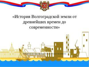 «История Волгоградской земли от древнейших времен до современности» Программа