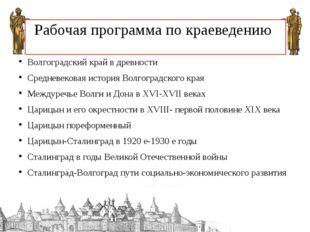 Рабочая программа по краеведению Волгоградский край в древности Средневековая